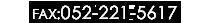 FAX:052-221-5617