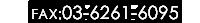 FAX:03-6261-6095