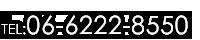 TEL06-6222-8550